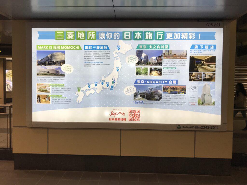 南京復興站.三菱地所.MARKIS.日本旅遊最新情報