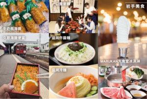 岩手.日本美食.日本觀光.海膽