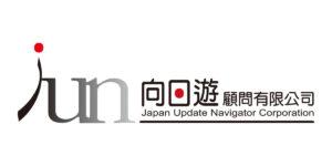 JUN 向日遊顧問有限公司 Logo